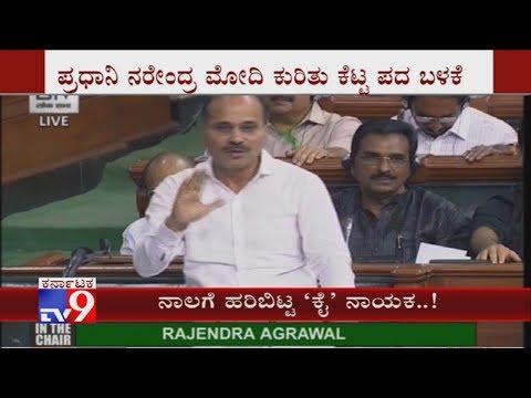 Congress Leader Adhir Ranjan Insults PM Modi, Compares Him To 'Gandi Naali'