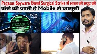 Pegasus Spyware | Malware | Israel NSO Group | India Spying Imran Khan Mobile by Pegasus Spyware