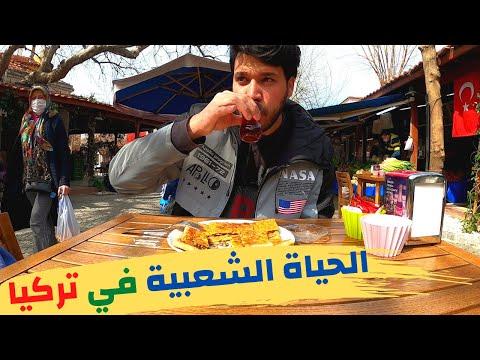 الحياة الشعبية في تركيا - جولة بمنطقة أورلا بمدينة ازمير | Urla Izmir