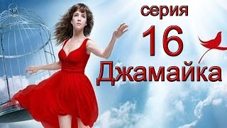Джамайка 16 серия