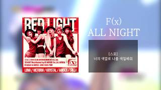F(x)(에프엑스) - All Night | 2人 COVER