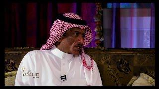 الشاعر أحمد عبدالحق ضيف برنامج وينك ؟ مع محمد الخميسي