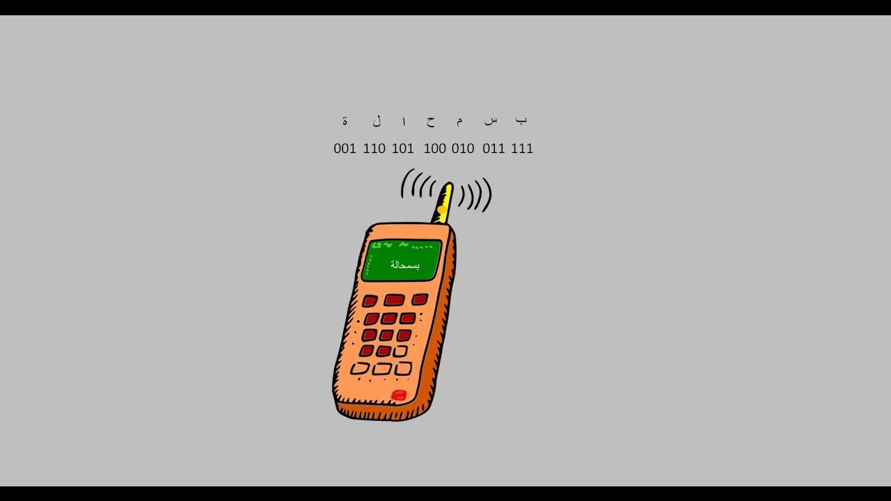برنامج بسمحالة - الحلقة السابعة - الإتصالات اللاسلكية