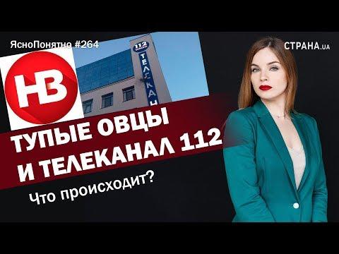 Тупые овцы и телеканал 112. Что происходит? | ЯсноПонятно #264 by Олеся Медведева thumbnail