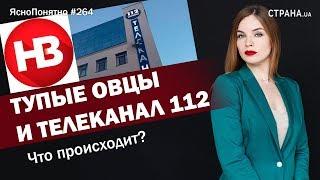 Тупые овцы и телеканал 112. Что происходит? | ЯсноПонятно #264 by Олеся Медведева