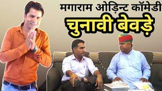 चुनावी बेवड़े। Maga Ram Odint Comedy। Rajasthani Comedy । Election Comedy 2019