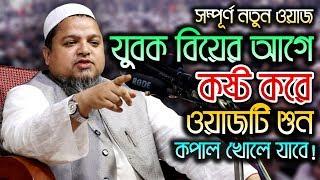 Best Bangla Waz 2019 Allama Khaled Saifullah Ayubi New Bangla Waz 2019