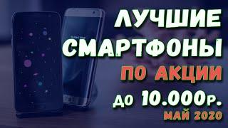 Лучшие смартфоны до 10000 рублей по Акции 2020. Рынок смартфонов. Бюджетные смартфоны. Май 2020.