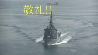 海上自衛隊in来島海峡 護衛艦 みょうこう DDG175 ド派手な答礼