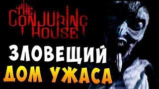 The Conjuring House Заколдованный дом