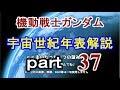 【機動戦士ガンダム】ゆっくり 宇宙世紀 年表解説 part37