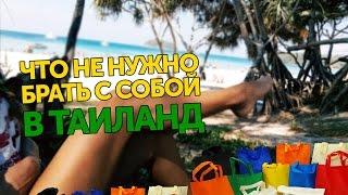 5 вещей, которые не стоит брать в Таиланд! И покажу красивейший пляж на о. Пхукет