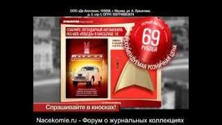 ГАЗ М20 Победа, Модель 1:8 (ДеАгостини)