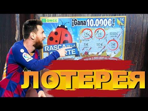 Моментальная испанская лотерея выигрыш есть 2€