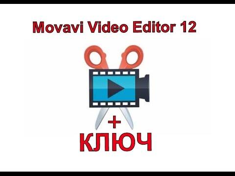 Как скачать полную версию movavi video editor 14 plus youtube.