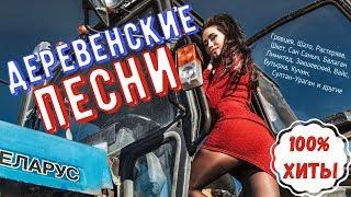 Download Сборник деревенских песен про трактора, комбайны, колхоз, глубинку, село, дороги (послушайте хиты) Mp3 and Videos