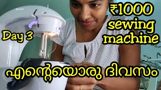 1 week of daily vloging|Day 3|A day in my life|₹1000 sewing machine from Amazon review|AsviMalayalam