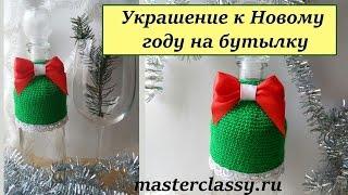 Красивое вязаное украшение к Новому году на бутылку: пошаговый видео урок