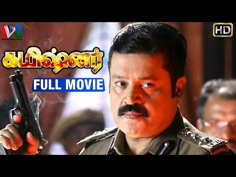 Commissioner Tamil Full HD Movie | Suresh Gopi | Shobana | Ratheesh | Indian Video Guru