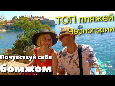 Черногория пляжи. ШОК ЦЕНЫ и ТОП пляжей Черногории- почувствуй себя бомжом #Авиамания #9