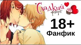 Сладкий флирт - История одного призрака - Фанфик 18+