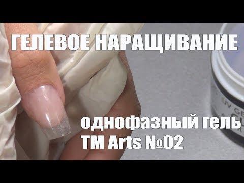 Наращивание ногтей гелем однофазным гелем видео