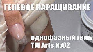 Гелевое наращивание. Однофазный гель ТМ Arts №02