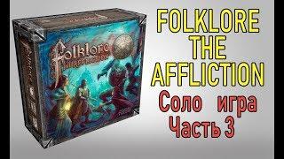 видео: Folklore The Affliction. Соло игра. Часть 3