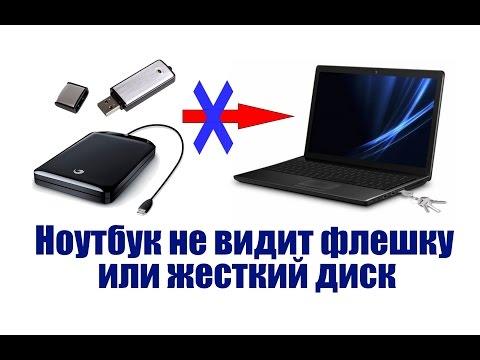 Ноутбук не видит флешку или жесткий диск! Есть решение!