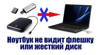Ноутбук не видит флешку или жесткий диск! Есть решение!(Проверяем флешку, если она рабочая тогда ее можно вернуть к жизни!, 2015-03-27T10:11:57.000Z)