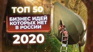 ТОП 50 Бизнес идеи 2020. Бизнес которого нет в России. Бизнес идеи в кризис. Бизнес блог