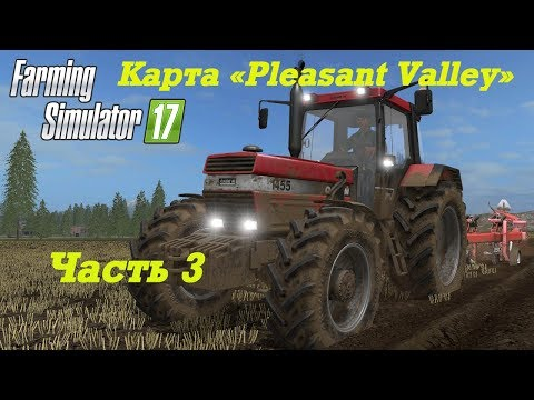 Farming Simulator 2017. Прохождение Pleasant Valley Часть 3. Поиск потерянной техники.