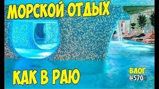 Морской отдых как в раю! Маленькая греция в Москве! #570 Алекс Простой