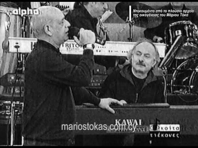 Μάριος Τόκας & Δημήτρης Μητροπάνος - Σ' αναζητώ στη Σαλονίκη (Ντοκουμέντο)