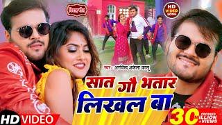 तारा बहिनी के सात गो भतार लिखल बा  | Kallua Ke Biyah Geet | Arvind Akela kallu Ji