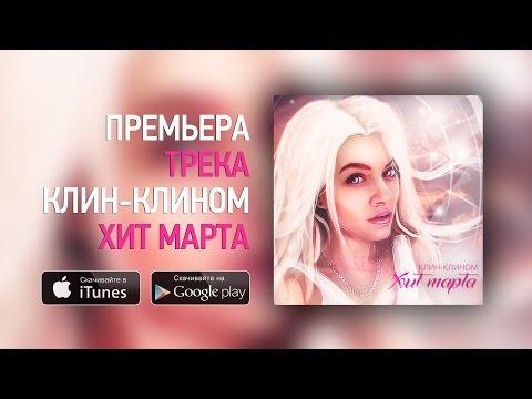 Клин-Клином - Хит марта (Премьера песни, 2016)