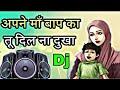 Apne Maa Baap ka DIL na Dukha | अपने माँ बाप का दिल ना दुखा qawwali dj mix music song | nath | song