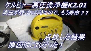 ケルヒャー高圧洗浄機K2.01圧力が弱い原因はこれだった ! thumbnail