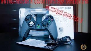 #6 Распаковка и обзор универсального геймпада для win/android/ps/mac Gamesir G4s