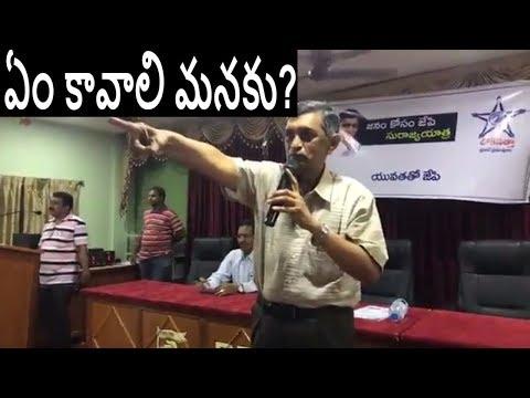 Jayaprakash Narayan Speech #SurajyaYatra #Youth for Better India సురాజ్యయాత్ర #02