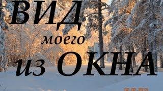 Ямальский Север, вид из моего окна(, 2013-02-02T11:21:42.000Z)