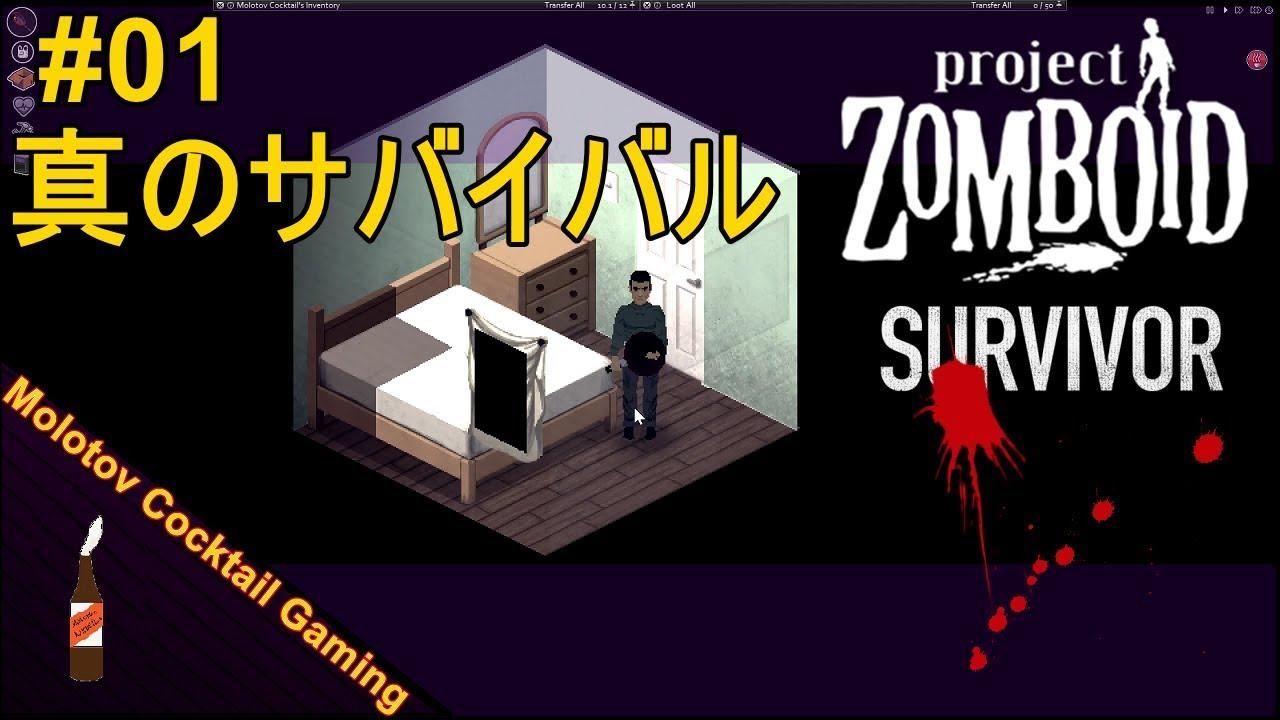 真のゾンビサバイバル Project Zomboid #01 ゲーム実況プレイ 攻略 ...