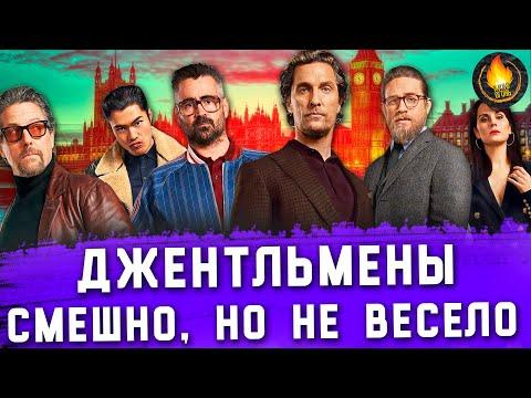 ДЖЕНТЛЬМЕНЫ - СМЕШНО, НО НЕ ВЕСЕЛО [ОБЗОР] - Видео онлайн