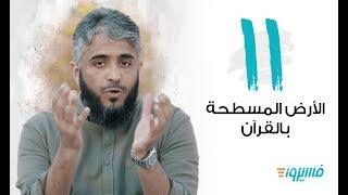 الأرض المسطحة بالقرآن | فسيروا 3 مع فهد الكندري - الحلقة 11| رمضان 2019