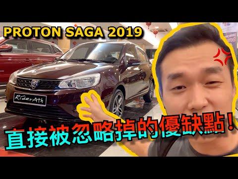 加料又減價的馬來西亞最新小改款Proton Saga 2019真的沒有什麼缺點?怎麼大家都忽略了這些細節呢?!⚠️