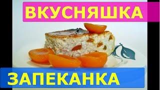 ЗАПЕКАНКА! Вкусная Запеканка с абрикосами. Casserole with apricots .