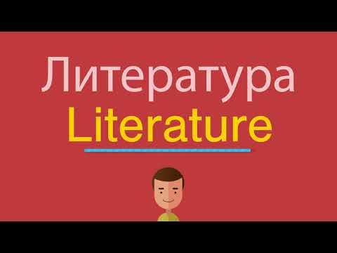Как будет по английски слово литература