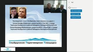ФИП - Эльбрусская переговорная площадка