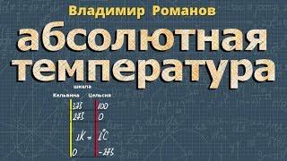 физика АБСОЛЮТНАЯ ТЕМПЕРАТУРА видеоурок Перышкин