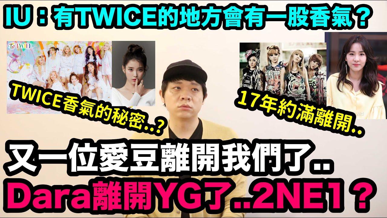 又一位愛豆離開我們了../IU:有TWICE的地方會有一股香氣?/Dara也離開YG了 2NE1能完全體嗎?|DenQ